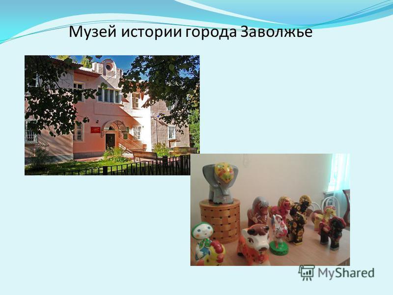 Музей истории города Заволжье