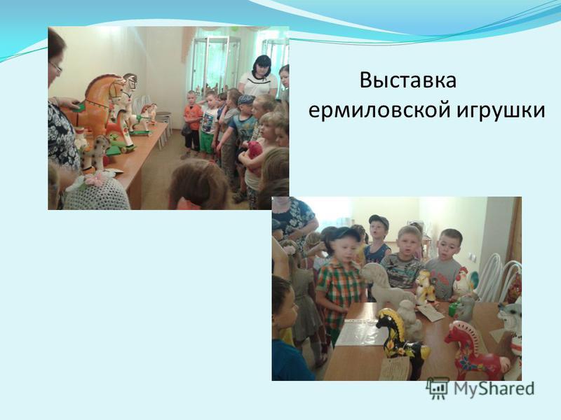 Выставка ермиловской игрушки