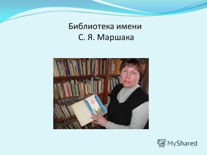 Библиотека имени С. Я. Маршака