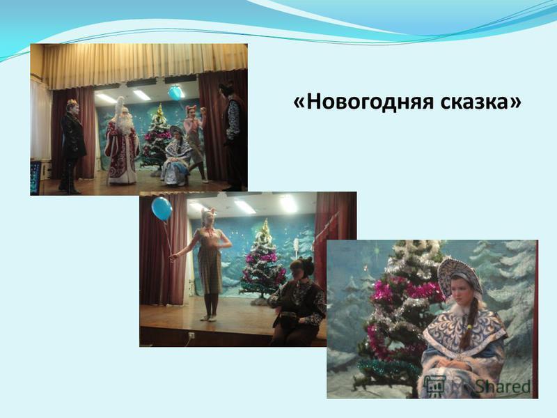« Новогодняя сказка »