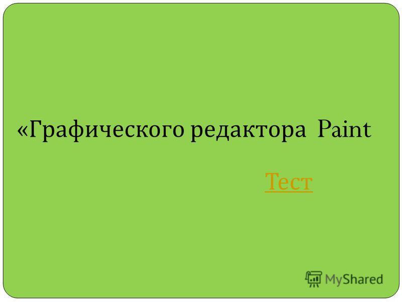 « Графического редактора Paint Тест