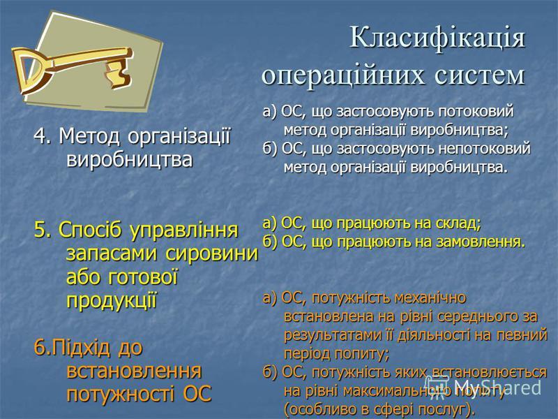 Класифікація операційних систем 4. Метод організації виробництва 5. Спосіб управління запасами сировини або готової продукції 6.Підхід до встановлення потужності ОС а) ОС, що застосовують потоковий метод організації виробництва; б) ОС, що застосовуют