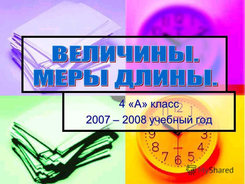 4 «А» класс 2007 – 2008 учебный год