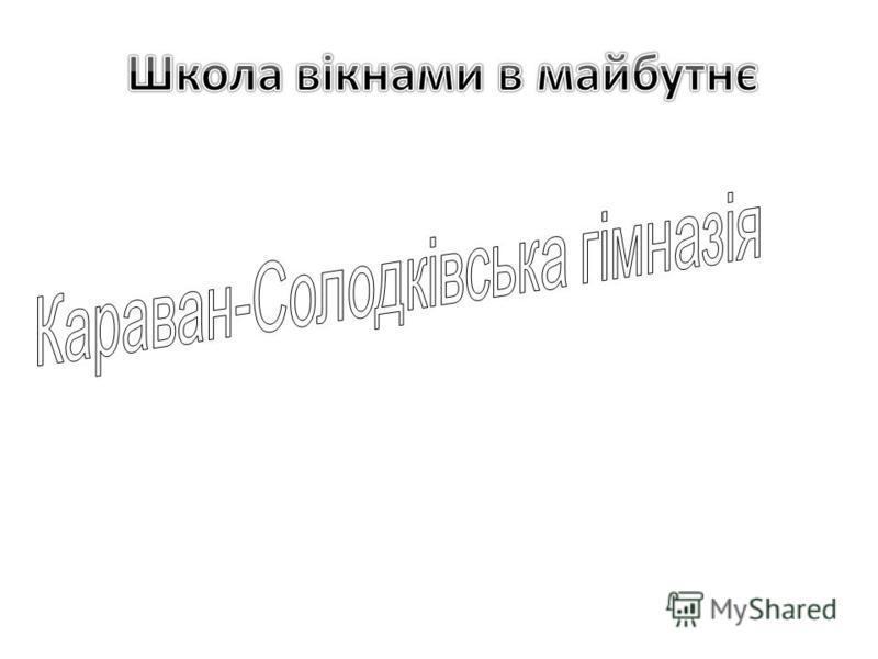 Марківської райдержадміністрації Луганської області