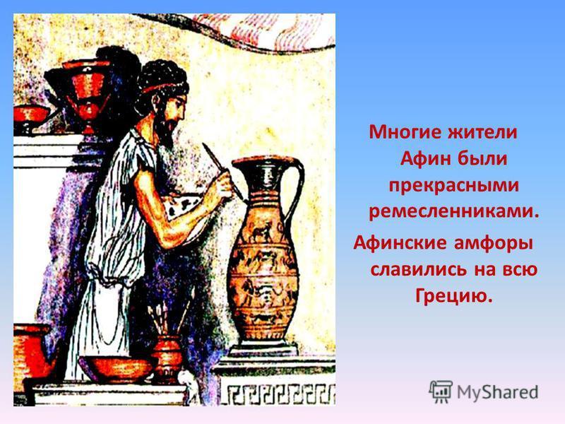Многие жители Афин были прекрасными ремесленниками. Афинские амфоры славились на всю Грецию.