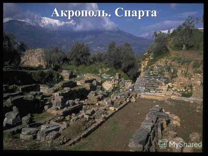 Акрополь. Спарта