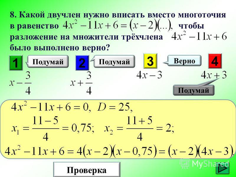 1 Подумай 2 34 Верно Проверка 8. Какой двучлен нужно вписать вместо многоточия в равенство чтобы разложение на множители трёхчлена было выполнено верно?