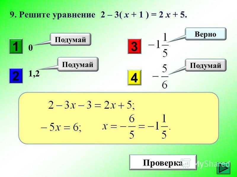 1 Подумай 2 3 4 Верно Проверка 9. Решите уравнение 2 – 3( х + 1 ) = 2 х + 5. 1,2 0