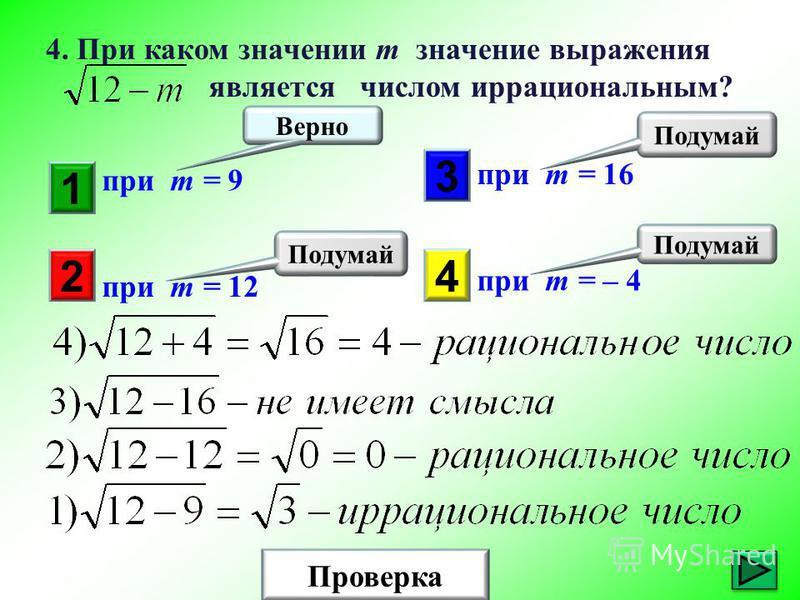 1 2 3 4 Верно Проверка 4. При каком значении m значение выражения является числом иррациональным? при m = 9 при m = 12 при m = – 4 при m = 16