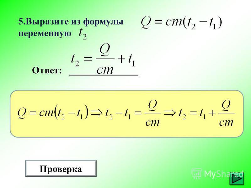 Проверка Ответ: ______________ 5. Выразите из формулы переменную