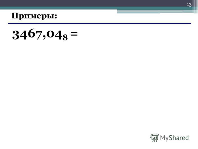 13 3467,04 8 = Примеры: