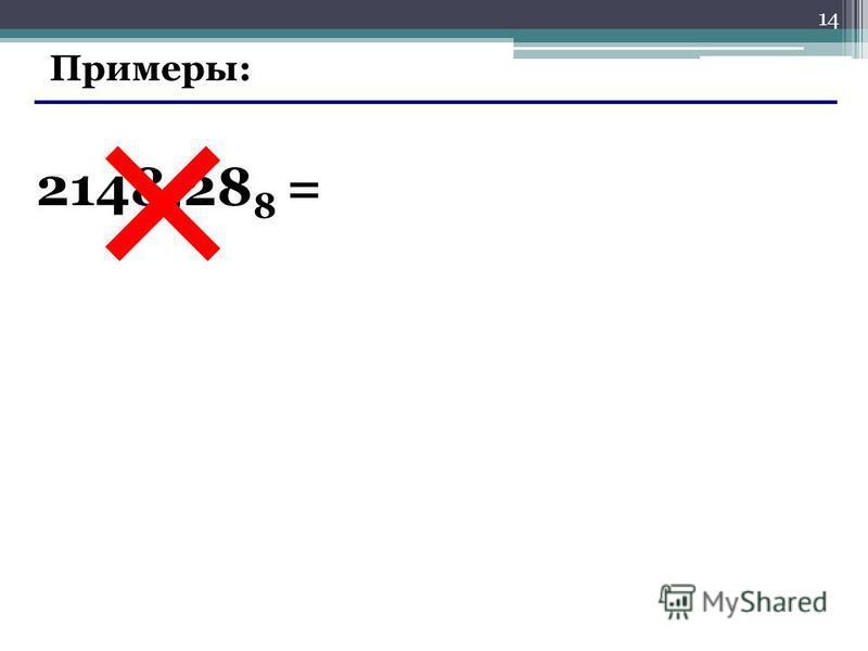 14 2148,28 8 = Примеры: