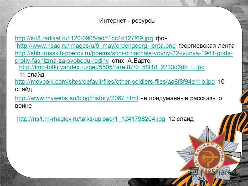 http://s48.radikal.ru/i120/0905/ad/f1dc1c127f69.jpghttp://s48.radikal.ru/i120/0905/ad/f1dc1c127f69. jpg фон http://www.hsac.ru/images/u/9_may/ordengeorg_lenta.png георгиевская лентаhttp://www.hsac.ru/images/u/9_may/ordengeorg_lenta.png http://stihi-r