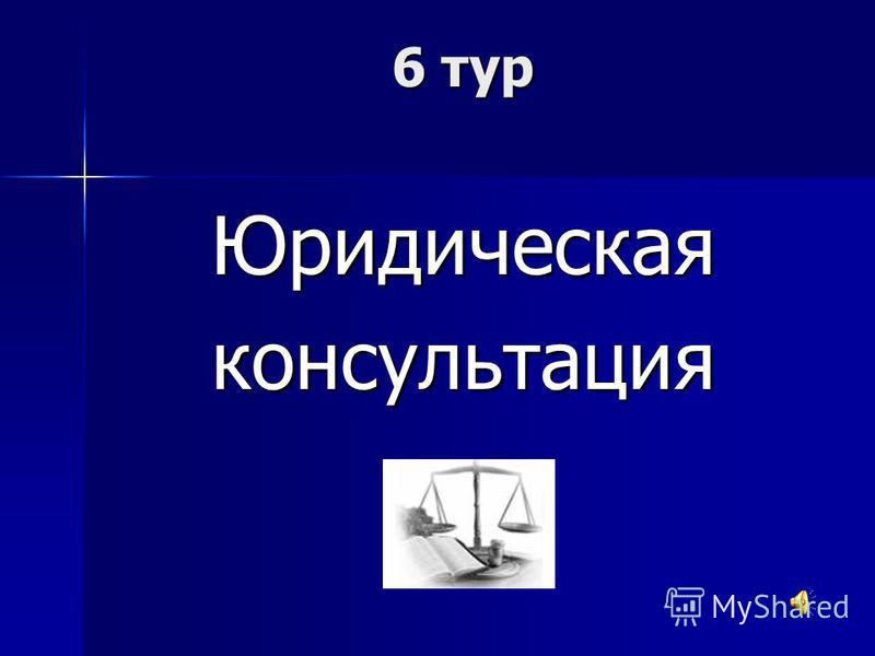 6 тур Юридическаяконсультация