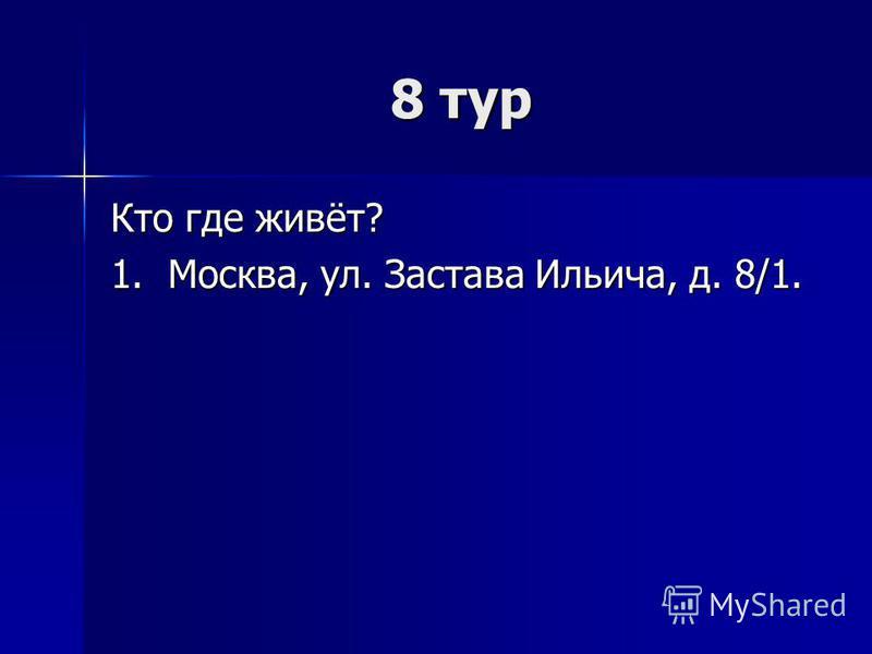 Кто где живёт? 1. Москва, ул. Застава Ильича, д. 8/1.