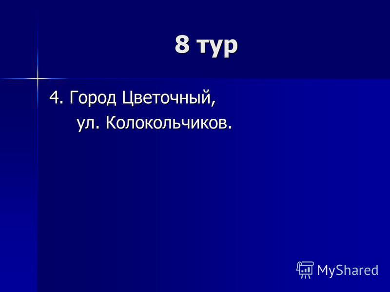 8 тур 4. Город Цветочный, ул. Колокольчиков. ул. Колокольчиков.