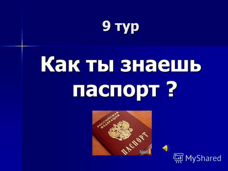 9 тур Как ты знаешь паспорт ?