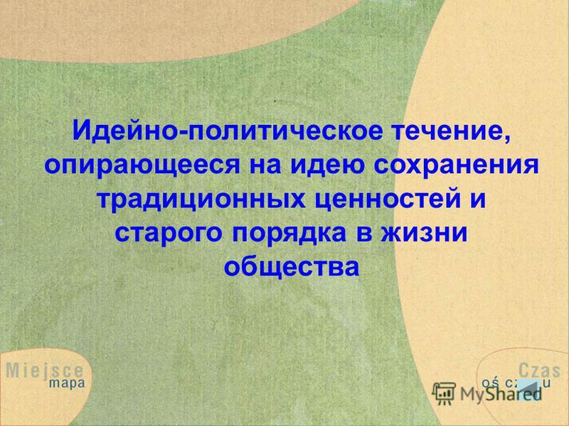 Идейно-политическое течение, опирающееся на идею сохранения традиционных ценностей и старого порядка в жизни общества