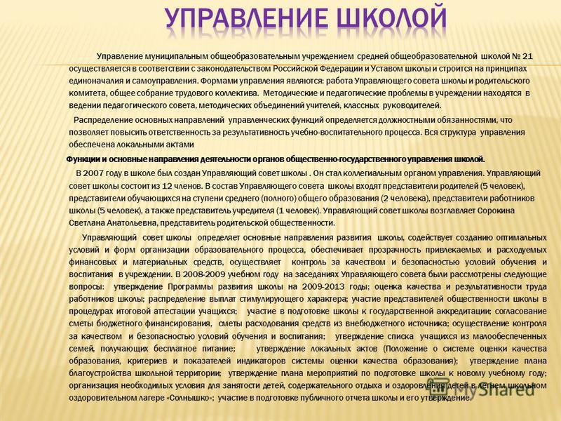 Управление муниципальным общеобразовательным учреждением средней общеобразовательной школой 21 осуществляется в соответствии с законодательством Российской Федерации и Уставом школы и строится на принципах единоначалия и самоуправления. Формами управ