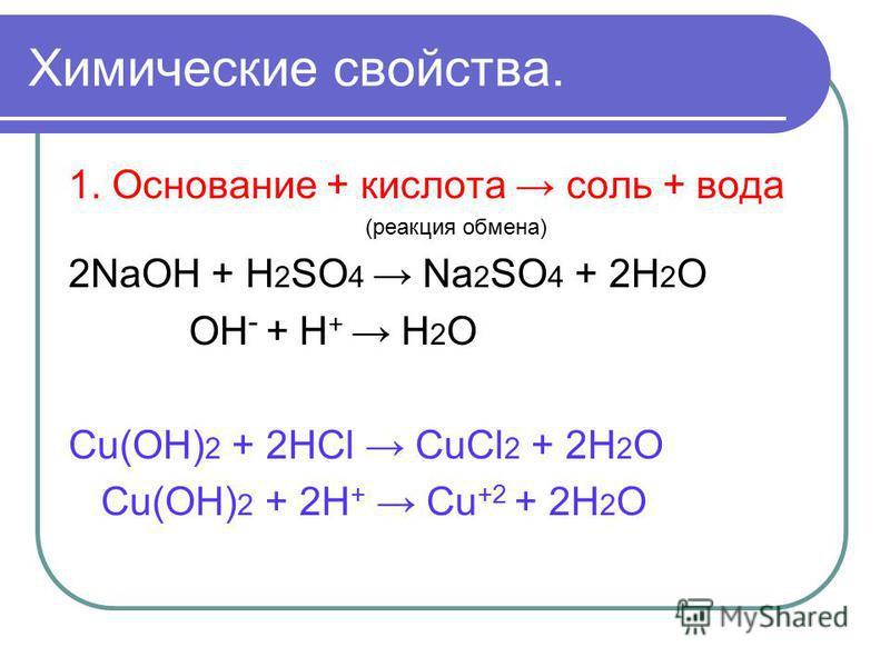 Химические свойства. 1. Основание + кислота соль + вода (реакция обмена) 2NaOH + H 2 SO 4 Na 2 SO 4 + 2H 2 O OH - + H + H 2 O Cu(OH) 2 + 2HCl CuCl 2 + 2H 2 O Cu(OH) 2 + 2H + Cu +2 + 2H 2 O