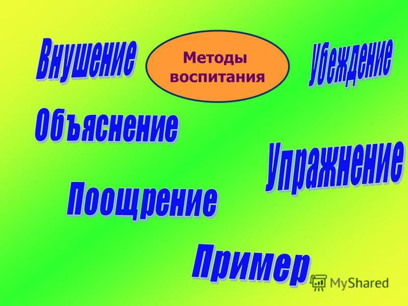 Методы воспитания