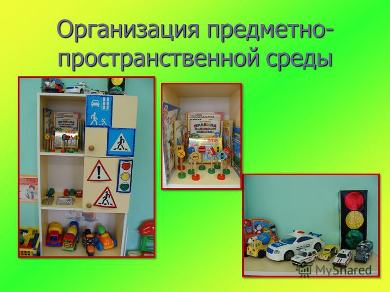 Организация предметно- пространственной среды