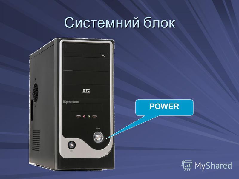 Системний блок POWER