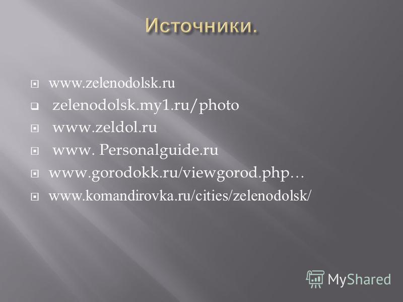 www.zelenodolsk.ru zelenodolsk.my1.ru/photo www.zeldol.ru www. Personalguide.ru www.gorodokk.ru/viewgorod.php… www.komandirovka.ru/cities/zelenodolsk/