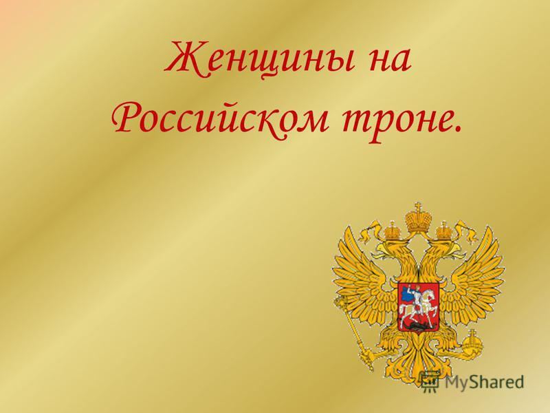 Женщины на Российском троне.
