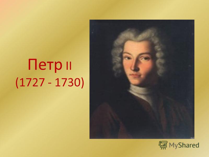 Петр II (1727 - 1730)