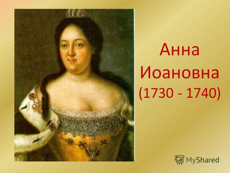 Анна Иоановна (1730 - 1740)
