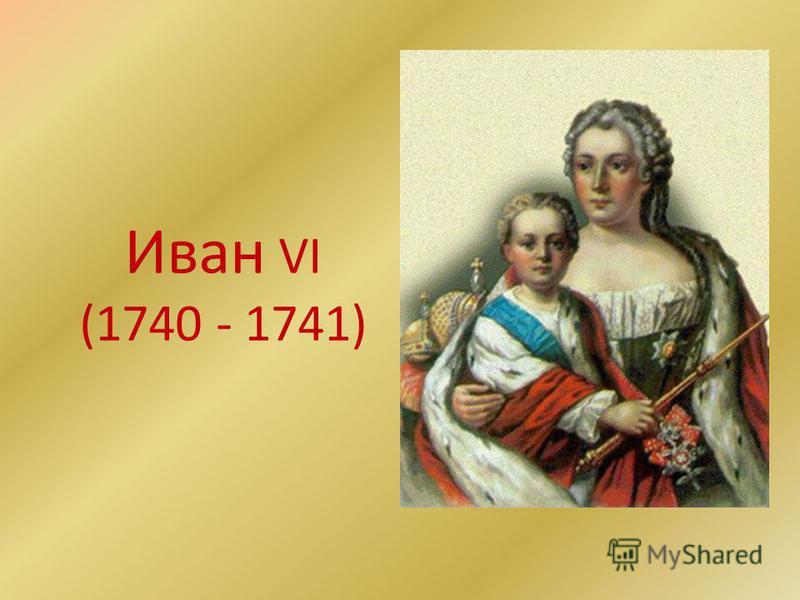 Иван VI (1740 - 1741)