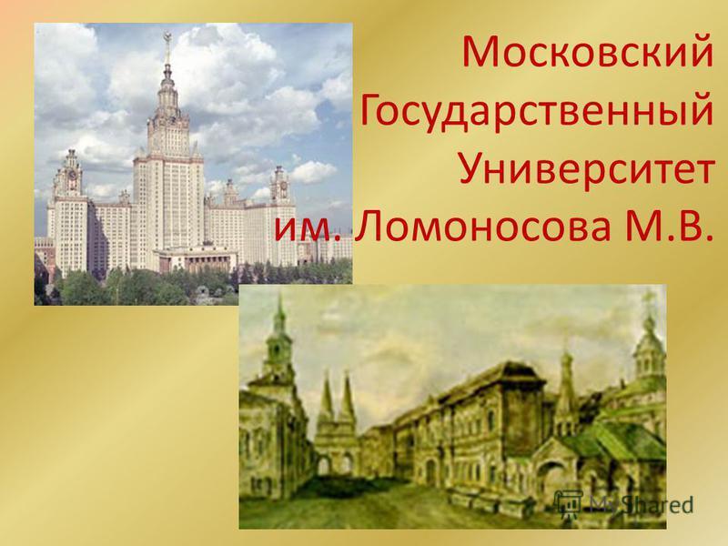 Московский Государственный Университет им. Ломоносова М.В.
