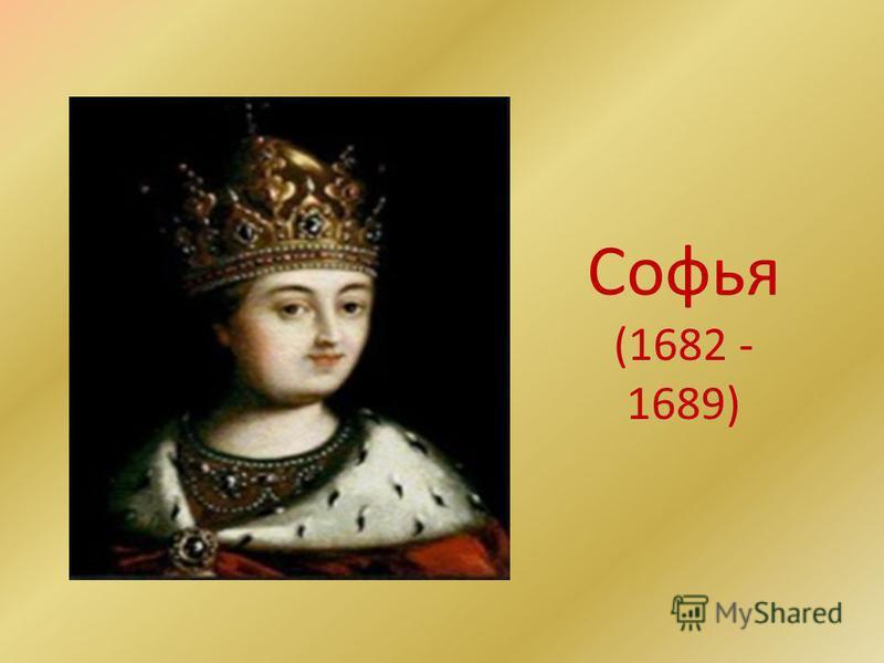 Софья (1682 - 1689)