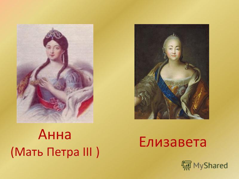 Анна (Мать Петра III ) Елизавета