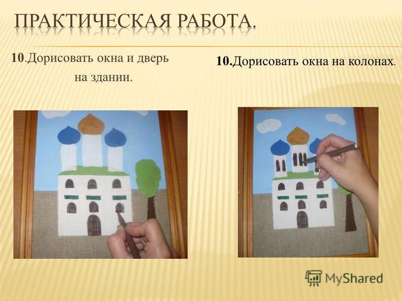 10. Дорисовать окна и дверь на здании. 10. Дорисовать окна на колонах.