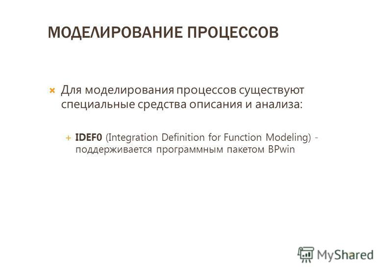 МОДЕЛИРОВАНИЕ ПРОЦЕССОВ Для моделирования процессов существуют специальные средства описания и анализа: IDEF0 (Integration Definition for Function Modeling) - поддерживается программным пакетом BPwin 38
