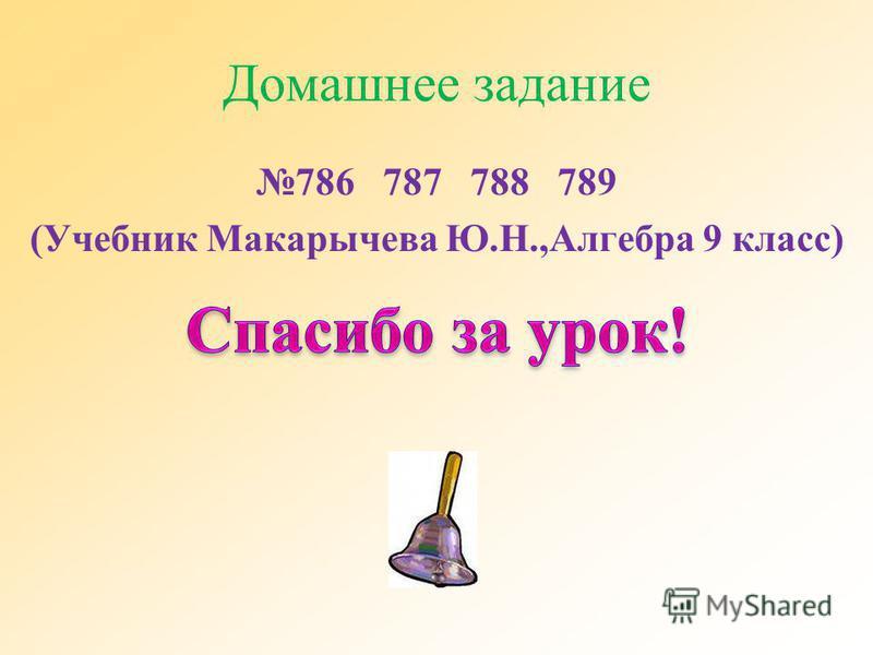 Домашнее задание 786 787 788 789 (Учебник Макарычева Ю.Н.,Алгебра 9 класс)