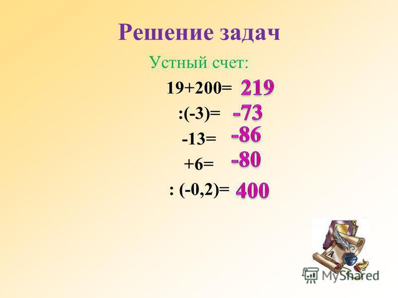 Решение задач Устный счет: 19+200= :(-3)= -13= +6= : (-0,2)=