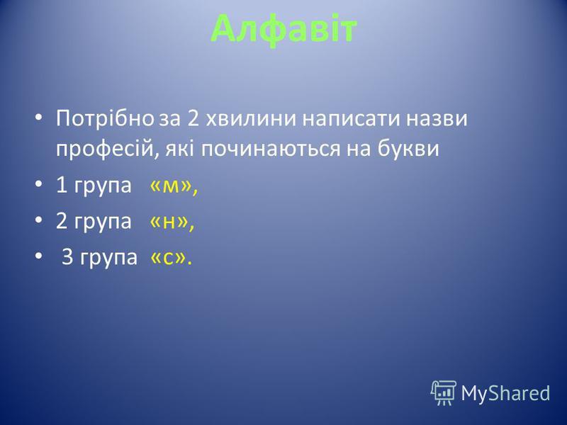 Алфавіт Потрібно за 2 хвилини написати назви професій, які починаються на букви 1 група «м», 2 група «н», 3 група «с».