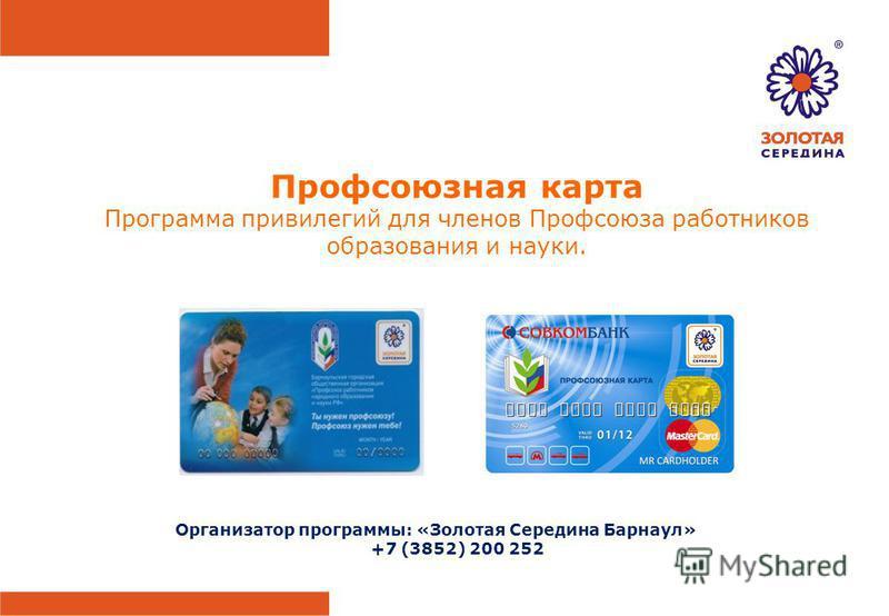 Профсоюзная карта Программа привилегий для членов Профсоюза работников образования и науки. Организатор программы: «Золотая Середина Барнаул» +7 (3852) 200 252