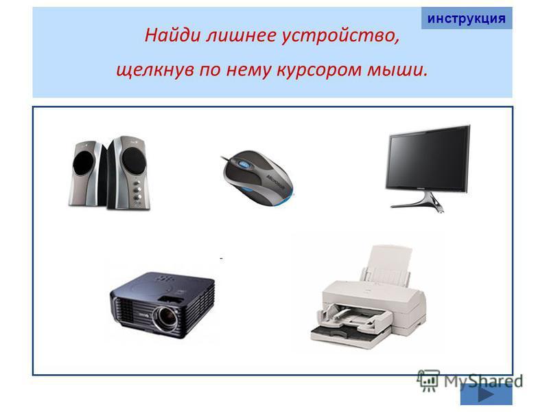 Найди лишнее устройство, щелкнув по нему курсором мыши. инструкция