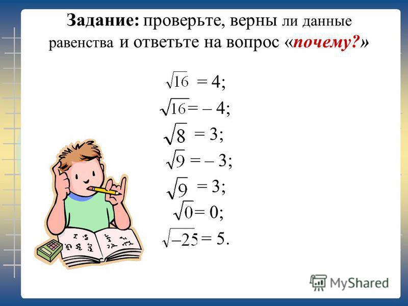 Задание: проверьте, верны ли данные равенства и ответьте на вопрос «почему?» = 4; = – 4; = 3; = – 3; = 3; = 0; = 5.
