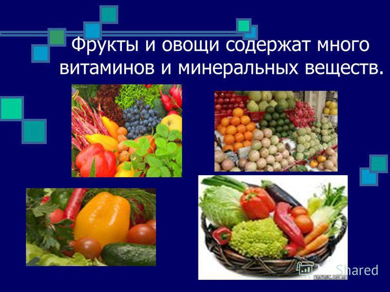 Фрукты и овощи содержат много витаминов и минеральных веществ.