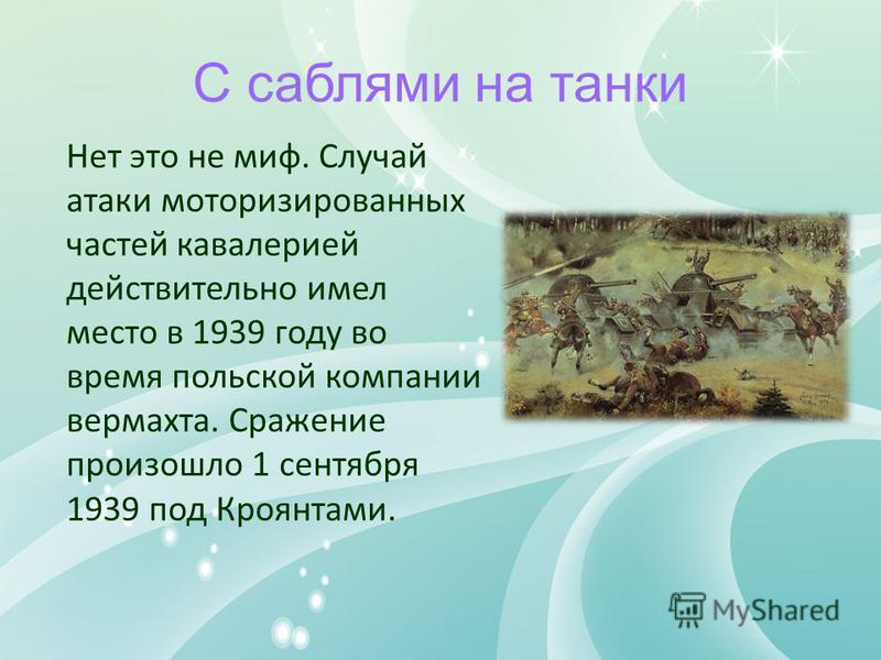 С саблями на танки Нет это не миф. Случай атаки моторизированных частей кавалерией действительно имел место в 1939 году во время польской компании вермахта. Сражение произошло 1 сентября 1939 под Кроянтами.