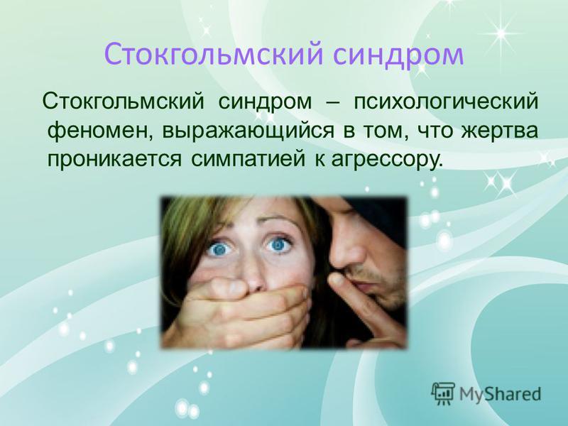 Стокгольмский синдром Стокгольмский синдром – психологический феномен, выражающийся в том, что жертва проникается симпатией к агрессору.