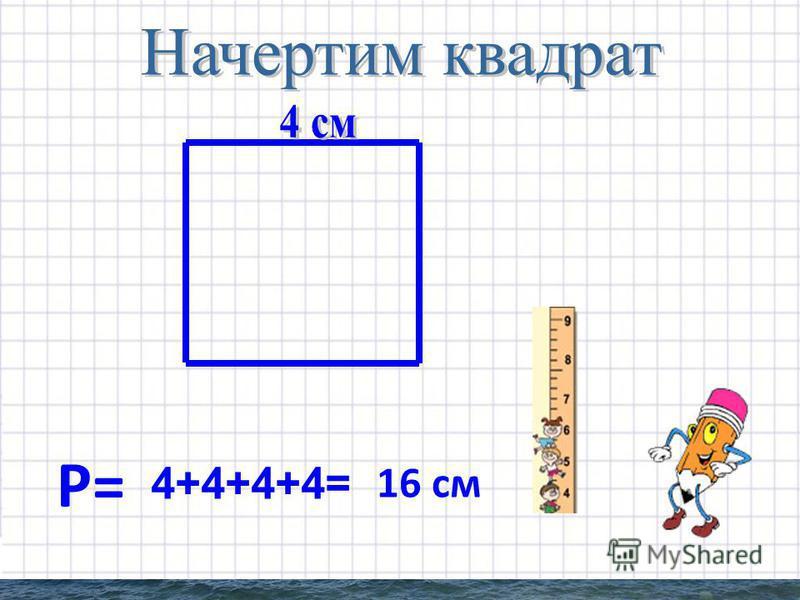 КВАДРАТ Это квадрат или прямоугольный четырехугольник, все стороны равны, а все четыре угла - прямые.