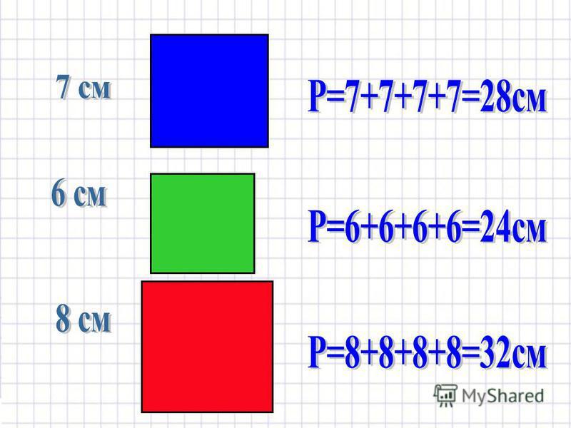 Р= 4+4+4+4= 16 см