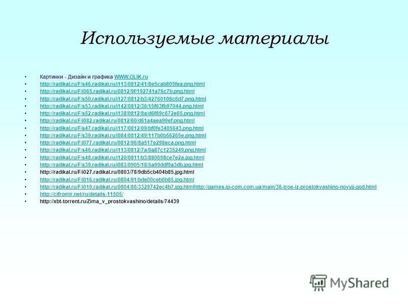 Используемые материалы Картинки - Дизайн и графика WWW.OLIK.ruWWW.OLIK.ru http://radikal.ru/F/s46.radikal.ru/i113/0812/41/8e5cab805fea.png.html http://radikal.ru/F/i065.radikal.ru/0812/9f/192741a76c7b.png.html http://radikal.ru/F/s50.radikal.ru/i127/