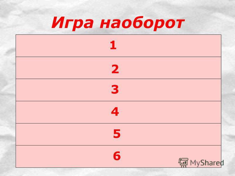 Игра наоборот 1 2 3 4 5 6